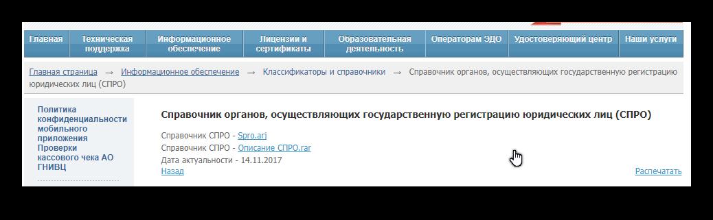 Справочник органов осуществляющих государственную регистрацию ип регистрация ооо кемерово цена